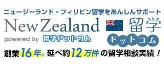 ニュージーランド留学ドットコム